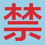 Chinese Character Hunt: 禁 jìn